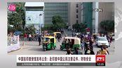 中国驻印度使馆发布公告 赴印度中国公民注意证件、财物安全