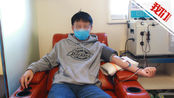 热点丨小伙捐献山东首例新冠肺炎康复期血浆 省血液中心:呼吁更多捐献者