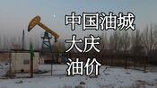 黑龙江大庆,中国油城,产油的城市油价有更便宜么?