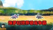 侏罗纪世界恐龙争霸:两只剑龙竟然打起来了,是因为啥呢?