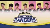 泰综,校车骑士(School Rangers) EP105期(生肉)嘉宾:krist 噗噗 骑士:呆呆湾,爸比,星星,白……