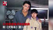 52岁金龟子和老公王宁现身KTV,男方老了不少,女方一直冻龄