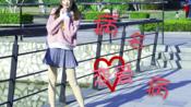 【卿斗】病名恋爱病【你是否也有这个症状呢?】