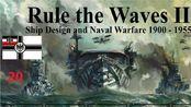 Rule the Waves 2 《德二海军之重生我是提尔皮兹》 (20) 战争内阁辞职 英国求和