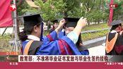 教育部:不准将毕业证书发放与毕业生签约挂钩