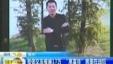 """常州:微信交友被骗17万 """"高富帅""""竟是在逃犯 131122 新闻空间站"""
