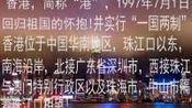 香港澳门宣传片