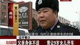 辽宁营口:父亲身体不适 竟让9岁女儿开车[北京您早]