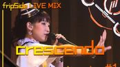 【fripSide】dynamic series #1 crescendo -version2016-
