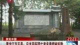 黑龙江方正县:日本开拓团亡者名录墙被拆除