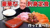 【新井熊】【大胃王】在costoko上尽情地买了生鱼片作为豪华套餐【大胃王】(2019年11月29日18时17分)