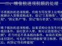 税务会计11-本科视频-西安交大-要密码到www.Daboshi.com