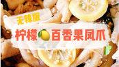「柠檬百香果凤爪」做不好菜的手帐er不是合格的up( ̄(●●) ̄)