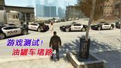 GTA4:油罐车堵路,居然惊动这么多警察