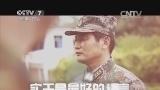 《军旅人生》 20140829 李凡胜:实干是最好的语言