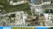 四川雅安芦山县地震前后对比图