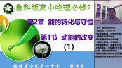 必修二第2章能的转化与守恒 第2节动能的变化(1)