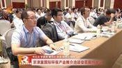 京津冀国际环保产业推介洽谈会在廊坊举行