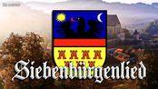 Siebenbürgenlied[特兰西瓦尼亚之歌][特兰西瓦尼亚德国人国歌][+英语歌词]