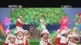 [智慧树]《饼干歌》 表演:北京市东城区新中街幼儿园