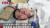 女子隆鼻后进ICU3个月未苏醒,医生:麻醉出了问题