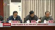 [云南新闻联播]《中国共产党云南历史》第二卷(1950-1978)出版座谈会在昆明召开