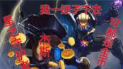 S3新版本银河豪杰,黄金矿工!