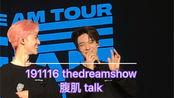 【191116 nctdream】揭密是什么让台上男子连续揭衣服之 the dream show 腹肌 talk篇(00s)