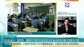 【浙江杭州】定了! 明年杭州民办初中确定实行公民同招 100%摇号(九点半 2019年11月15日)