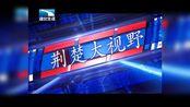 湖北电视台对于街电武汉疫情助力进行了采访和报道