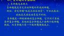 公共管理硕士(MPA)考前辅导班-逻辑学12-教学视频-上海交大-要密码请到www.Daboshi.com