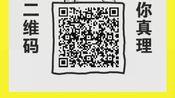 千万别用微信扫这个二维码