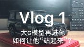 1:18奔驰G级模型升高悬挂小视频