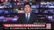 史上最强打脸 中国建成全球规模最大传染病疫情网络直报系统