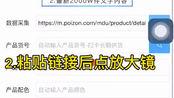 揭秘莆田毒证书造假过程!!