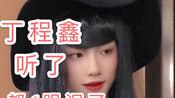 自填词创作「FOX」卑微初中小粉丝为爱豆写的词:)丁程鑫你不是看b站吗快点看到我!!