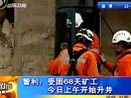 升降机www.danubeswim.com智利:受困68天矿工今日上午开始升井