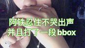 【阿铁助眠】口腔音+快速弹舌+触发词 删了一段求审核通过吧!(无BGM)