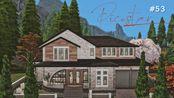 模拟人生4速建#53-【无Mod】秋风萧瑟的美式四口之家