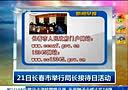 21日长春市将举行局长接待日活动[新闻早报]