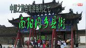 8、南阳内乡县衙(上)