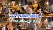 「武汉探店004」vlog   其实我也不知道这家韩料为什么这么火,作为改良餐厅还是不错吧!(ak.lab)