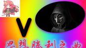 V for Vendetta _ Soundtrack _ Overture 1812 Tchaikovsky V怪客