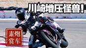 [素炮赏车]川崎增压怪兽试驾评测报告 Kawasaki Z H2