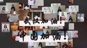 北京邮电大学,信息与通信工程学院合唱团为武汉加油MV《坚信爱会赢》片尾剪辑视频先行版