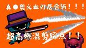 [谦谦yia]《元气骑士》#06真●奥义血刃斩+超高燃混剪踩点!!!!!!!