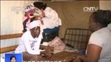 [共同关注]世界艾滋病日·肯尼亚 新闻特写:贫民窟的艾滋阴影