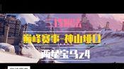 狂野飙车9 巅峰赛事-神山垭口 三挡跑法参考 两星宝马z4