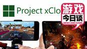 梯云纵试玩xCloud体验报告 游戏今日谈20191112