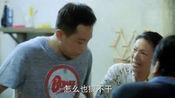 老男孩 刘烨家水管破裂引邻居围观